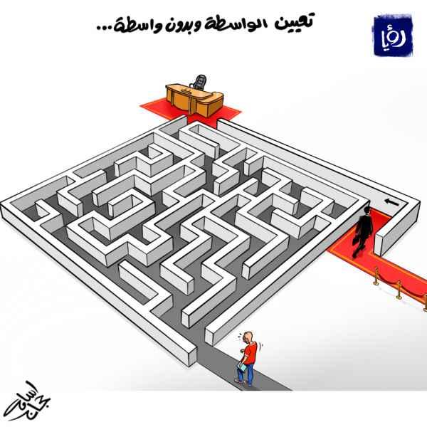 كاريكاتير تعيين الواسطة وبدون الواسطة