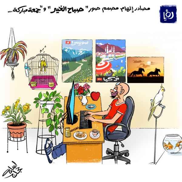 """كاريكاتير """"جمعة مباركة"""""""