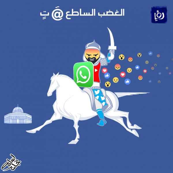 كاريكاتير أسامة حجاج لنشرة أخبار رؤيا