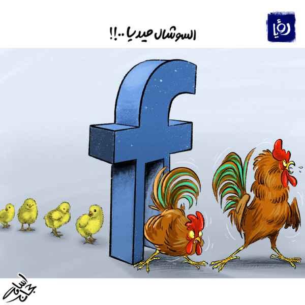 السوشال ميديا.. (كاريكاتير اسامة حجاج لنشرة أخبار رؤيا)