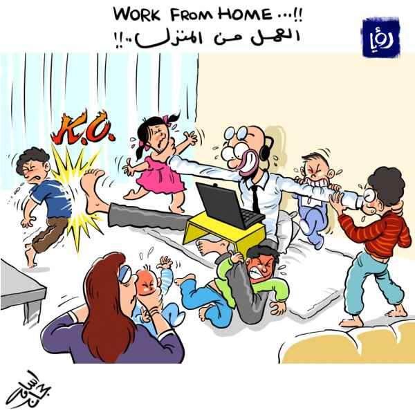 العمل من المنزل .. !!