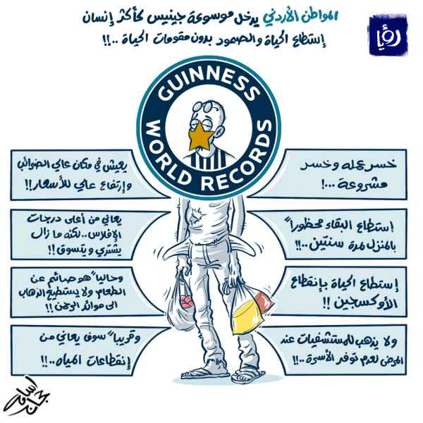 كاريكاتير - موسوعة جينيس للارقام القياسية