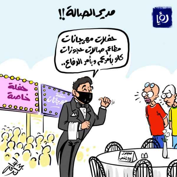 كاريكاتير مدير الصالة!!