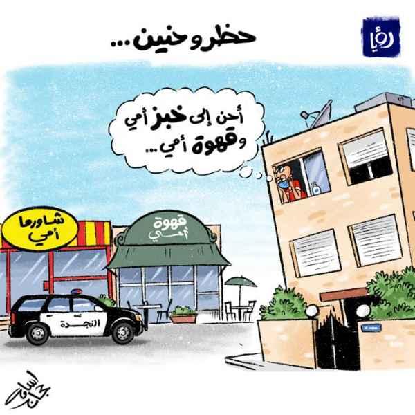 حظر التجول الشامل