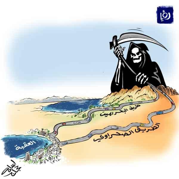 الطريق الصحراوي