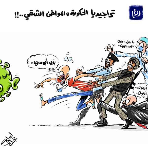 تراجيديا الحكومة والمواطن الشقي.. !!