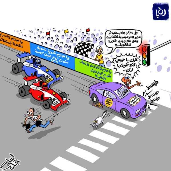 السرعة في رمضان