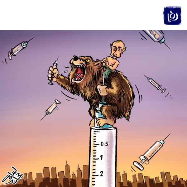لقاح بوتين !!
