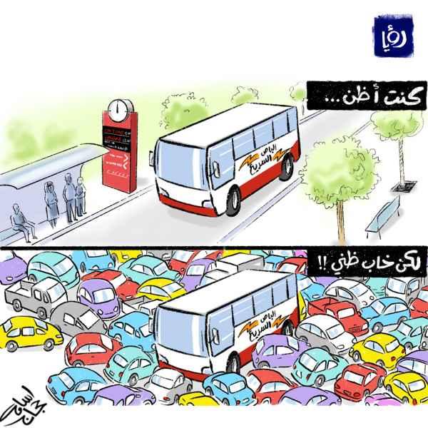 كاريكاتير رؤيا عن الباص السريع - كنت اظن !!