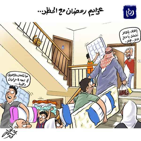 عزايم رمضان مع الحظر ..