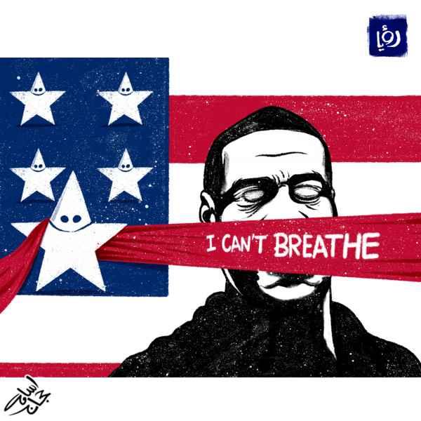 العنصرية الامريكية - لا استطيع التنفس