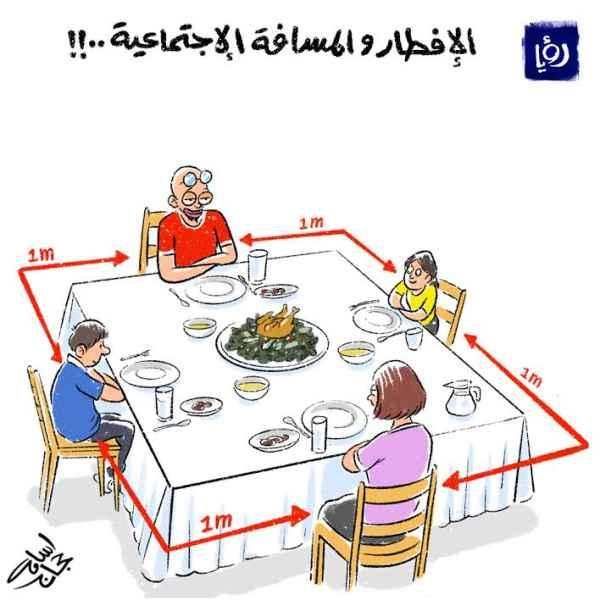 التباعد الاجتماعي في رمضان