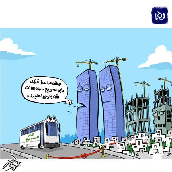 الباص السريع وأبراج السادس