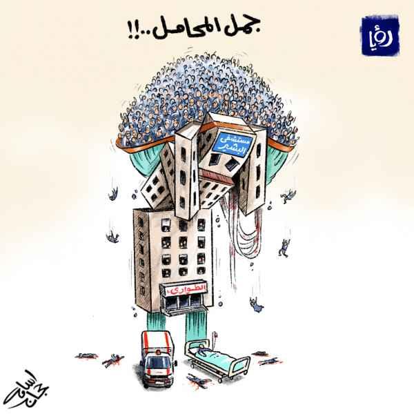 """جمل المحامل - كاريكاتير أسامة حجاج لـ """"رؤيا"""""""
