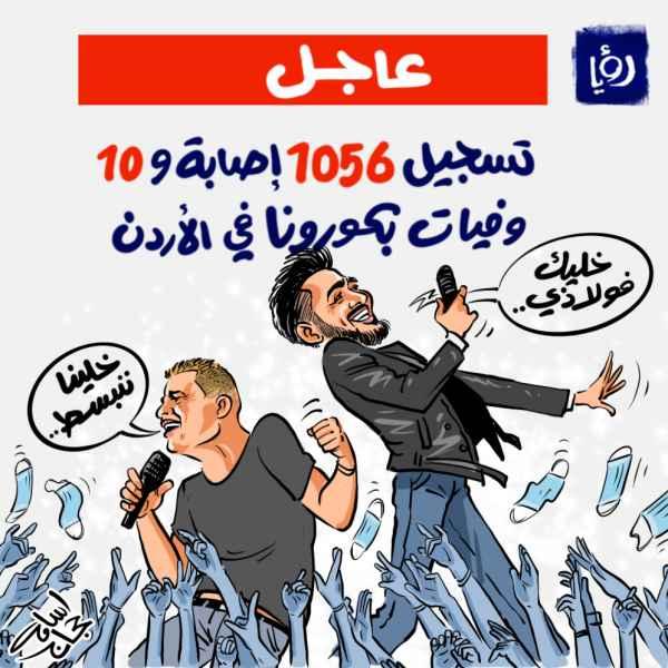 كاريكاتير حفلات وحالات !!