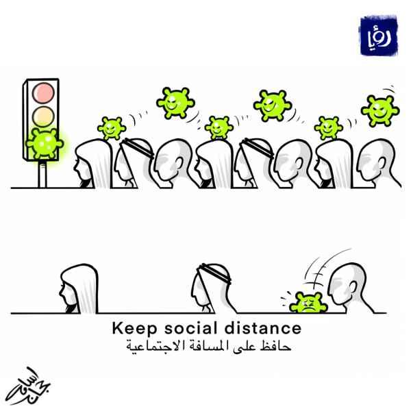 حافظ على المسافة الاجتماعية