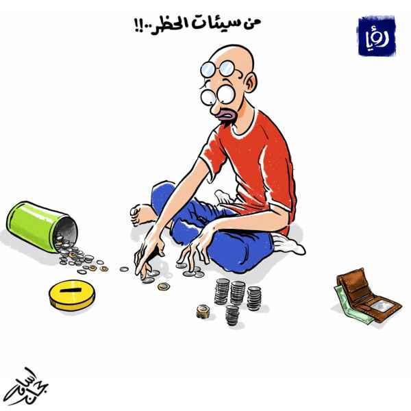 من سيئات الحظر .. كاريكاتير أسامة حجاج لرؤيا