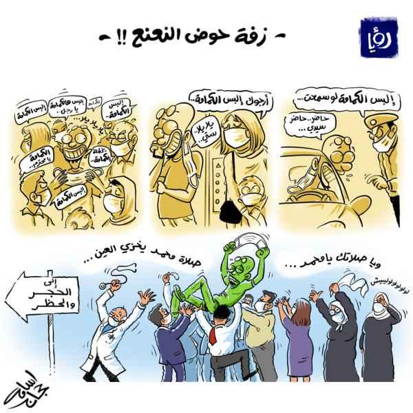زفة حوض النعنع !!