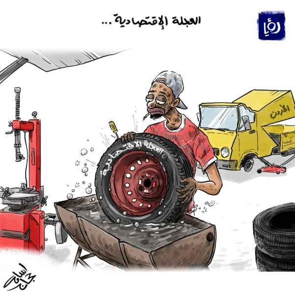 العجلة الاقتصادية