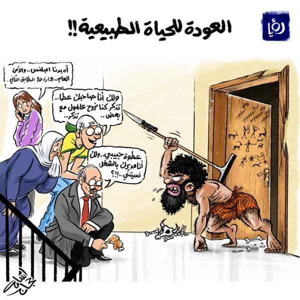العودة للحياة الطبيعية  كاريكاتير أسامة حجاج لنشرة أخبار رؤيا