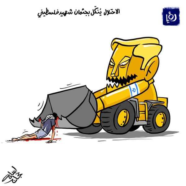 الاحتلال ينكل بجثمان شهيد فلسطين