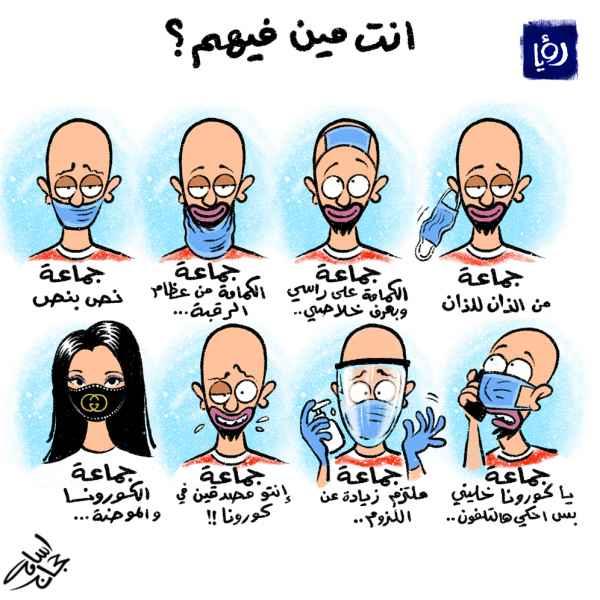 """كاريكاتير أسامة حجاج لـ """"رؤيا"""""""