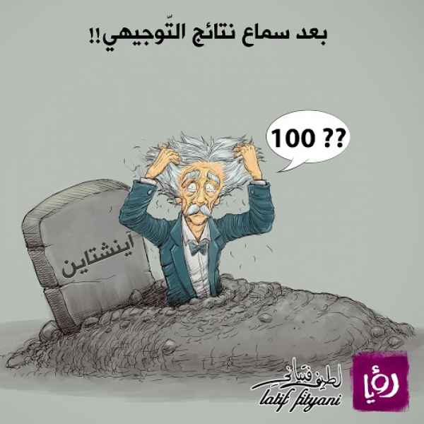أينشتاين بعد سماعه نتائج التوجيهي في الأردن