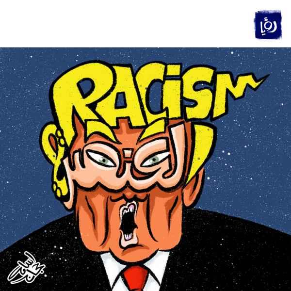 ترمب العنصري