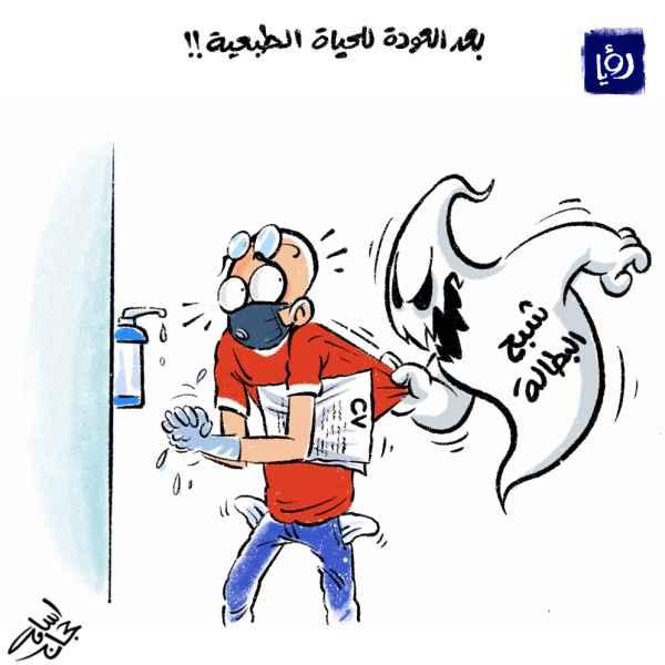 كاريكاتير رؤيا.. شبح البطالة
