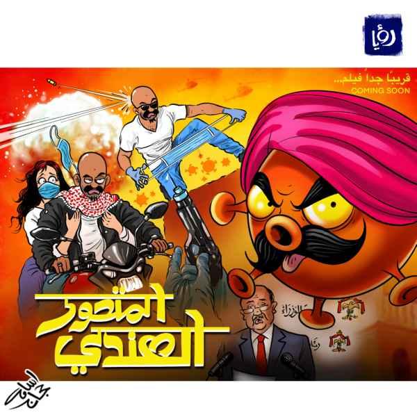 كاريكاتير - قريباً جداً الفيلم الهندي