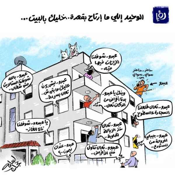 الوحيد اللي ما ارتاح بقعدة البيت.. كاريكاتير أسامة حجاج لرؤيا