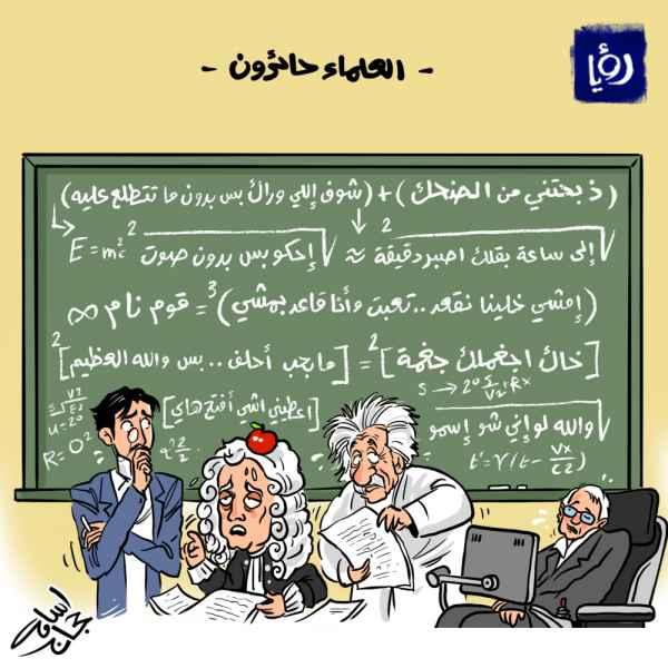 """كاريكاتير رؤيا.. """"عبارات باللهجة الأردنية حيرت العالم !!"""""""