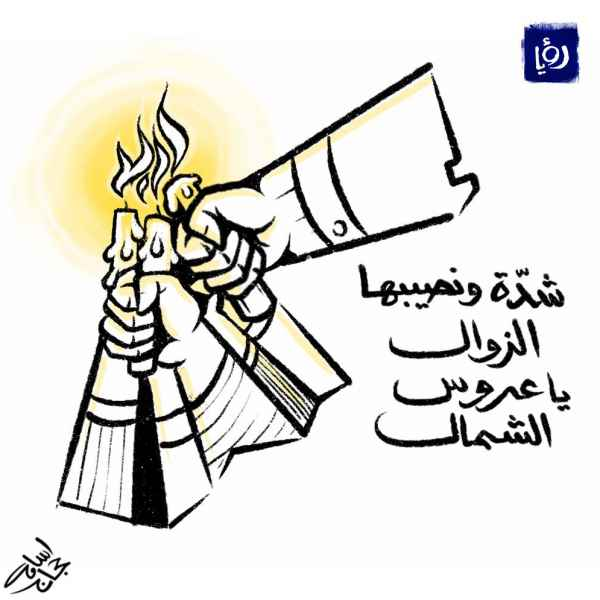 شدة ونصيبها الزوال يا عروس الشمال.. كاريكاتير أسامة حجاج لرؤيا