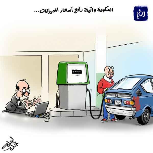 الحكومة وآلية رفع أسعار المحروقات ...