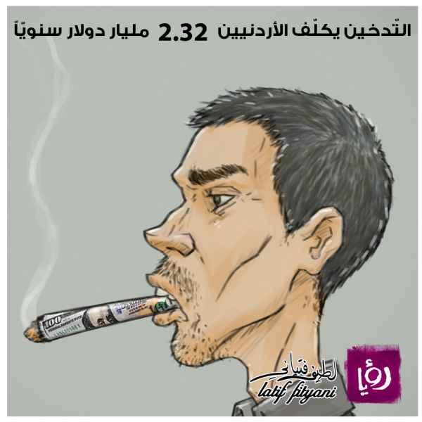 التدخين يكلف الأردنيين 2.32 مليار دولار سنويا
