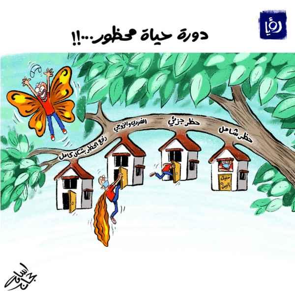 دورة حياة محظور - كاريكاتير أسامة حجاج لنشرة أخبار رؤيا