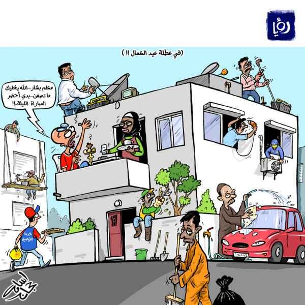 كاريكاتير - في عطلة عيد العمال