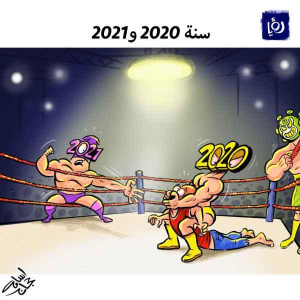 سنة 2020 و2021