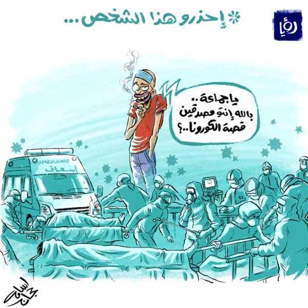"""كورونا .. كاريكاتير أسامة حجاج لـ """"رؤيا"""""""
