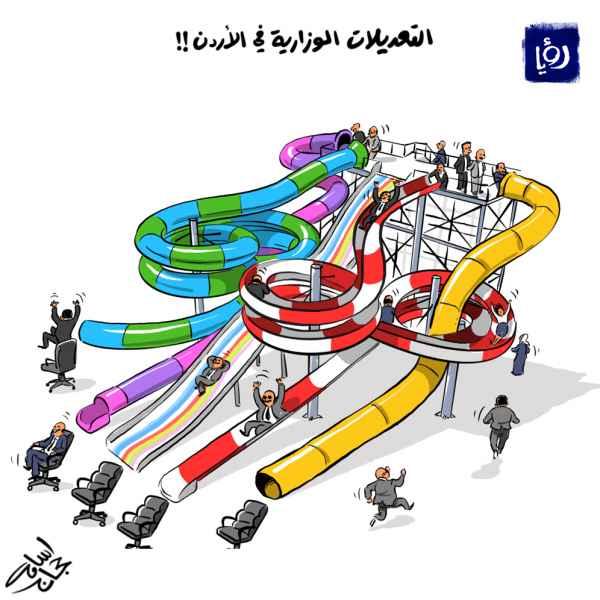 التعديلات الوزارية في الأردن!!