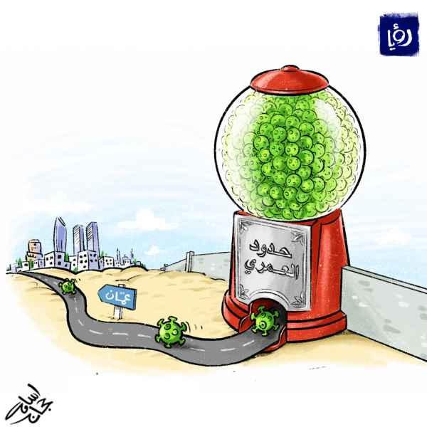كاريكاتير حدود العمري