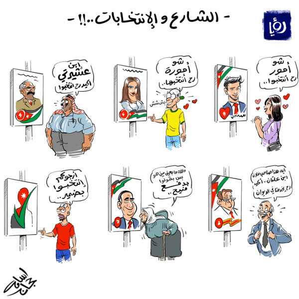 كاريكاتير أسامة حجاج .. الشارع والانتخابات