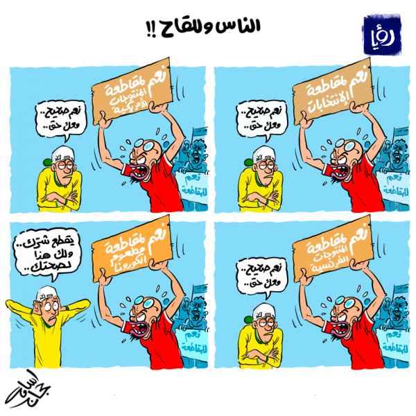 كاريكاتير أسامة حجاج لنشرة أخبار رؤيا .. (اللقاح والناس)