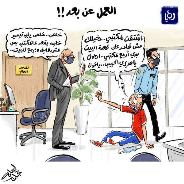 """العمل عن بعد !! .. كاريكاتير اسامة حجاج لـ """"رؤيا"""""""