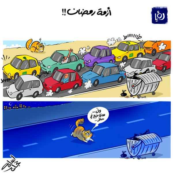 كاريكاتير أزمة رمضان!!