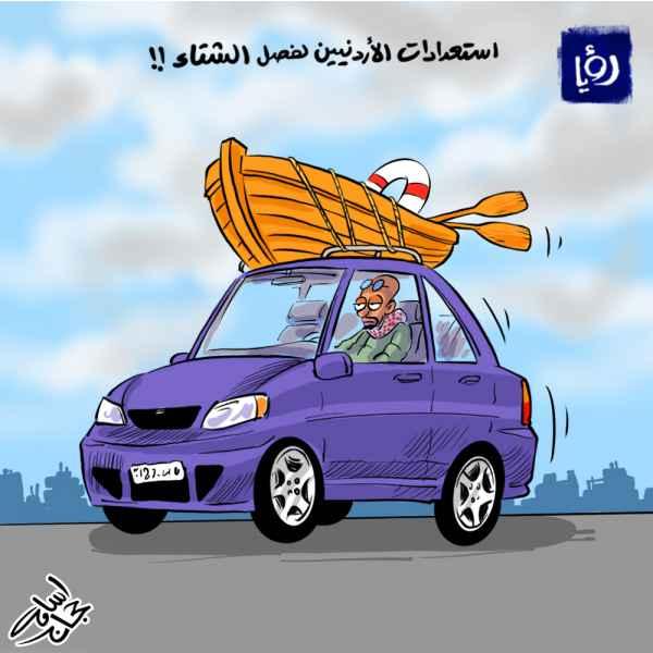 استعدادات الأردنيين لفصل الشتاء