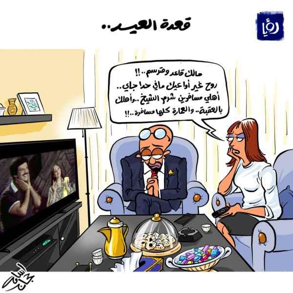 كاريكاتير قعدة العيد