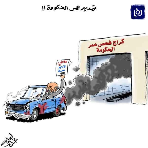 كاريكاتير.. تمديد عمر الحكومة
