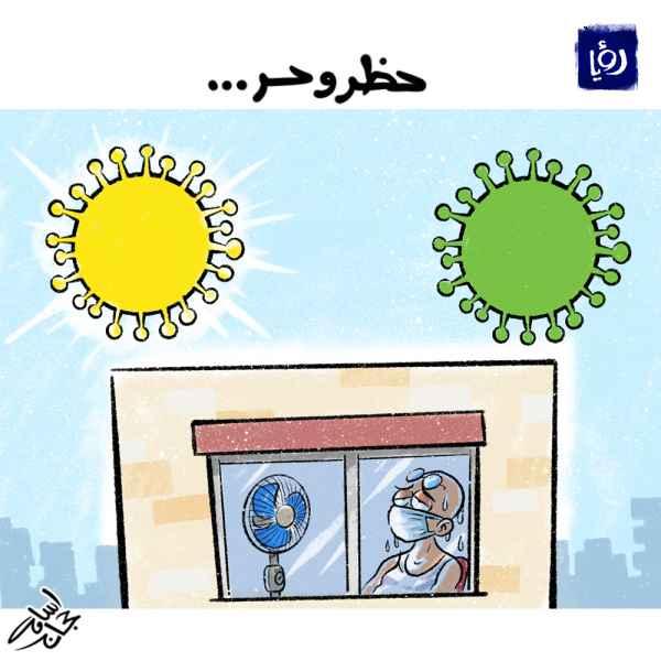 حظر وحر .. كاريكاتير أسامة حجاج لنشرة أخبار رؤيا