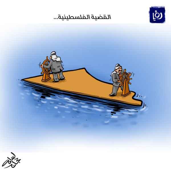 القضية الفلسطينية ...